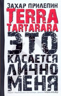 Terra Tartarara. Это касается лично меня — фото, картинка