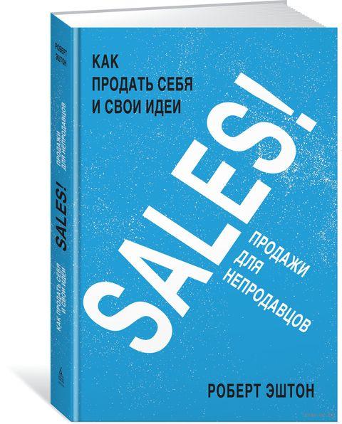 SALES! Продажи для непродавцов — фото, картинка