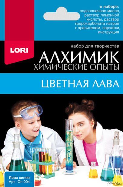 """Набор для опытов """"Цветная лава"""" (синяя) — фото, картинка"""