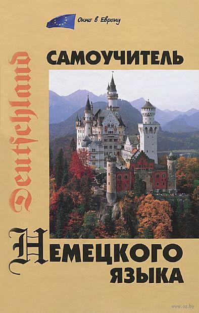 Самоучитель немецкого языка. Наталья Коляда