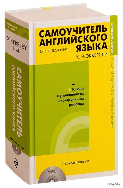 Самоучитель английского языка с ключами и контрольными работами (+СD) — фото, картинка