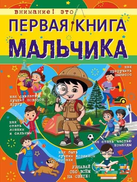 Первая книга мальчика — фото, картинка