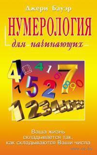 Нумерология для начинающих. Дж. Бауэр