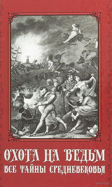 Охота на ведьм. Все тайны Средневековья — фото, картинка