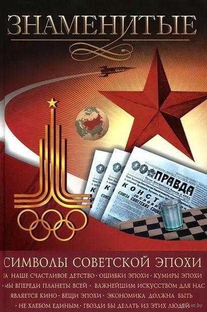 100 знаменитых символов советской эпохи. Андрей Хорошевский