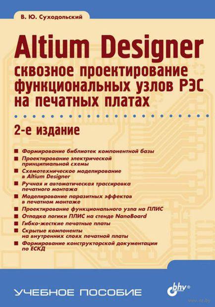 Altium Designer. Сквозное проектирование функциональных узлов РЭС на печатных платах — фото, картинка