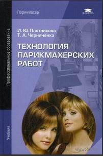 Технология парикмахерских работ. Ирина Плотникова, Татьяна Черниченко