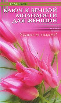 Ключ к вечной молодости для женщин. Гала Квин