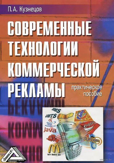 Современные технологии коммерческой рекламы. Практическое пособие. Павел Кузнецов