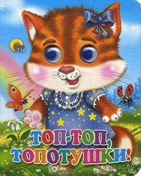 Топ-топ-топотушки (кошка) — фото, картинка
