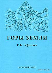 Горы Земли. Геннадий Уфимцев