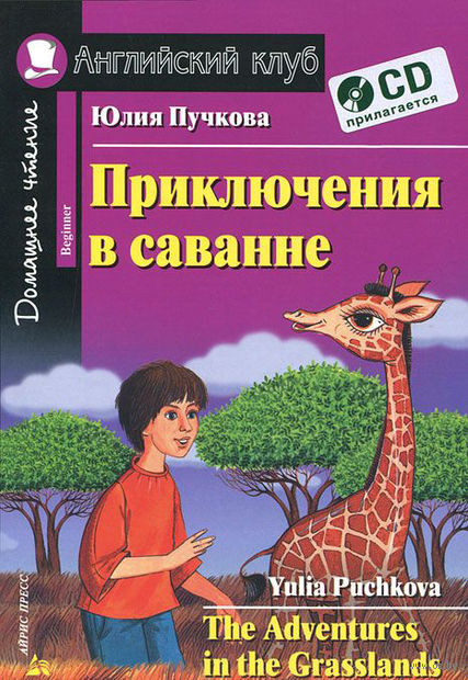 The Adventures in the Grasslands (+ CD). Юлия Пучкова