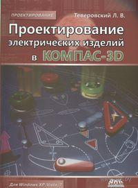 Проектирование электрических изделий в КОМПАС-3D. Лев Теверовский
