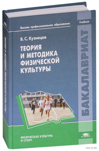 Теория и методика физической культуры. Василий Кузнецов