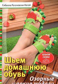 Шьем домашнюю обувь. Сибилла Рогачевски-Ногай