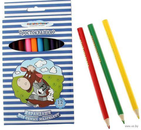 """Цветные карандаши """"Простоквашино"""" (12 цветов)"""