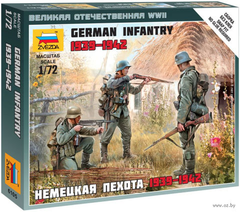 "Набор миниатюр ""Немецкая пехота 1939-1942"" (масштаб: 1/72)"