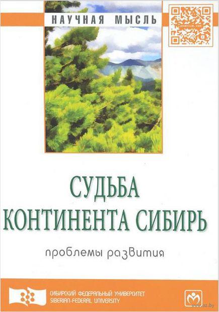 Судьба континента Сибирь. Проблемы развития. В. Ефимова