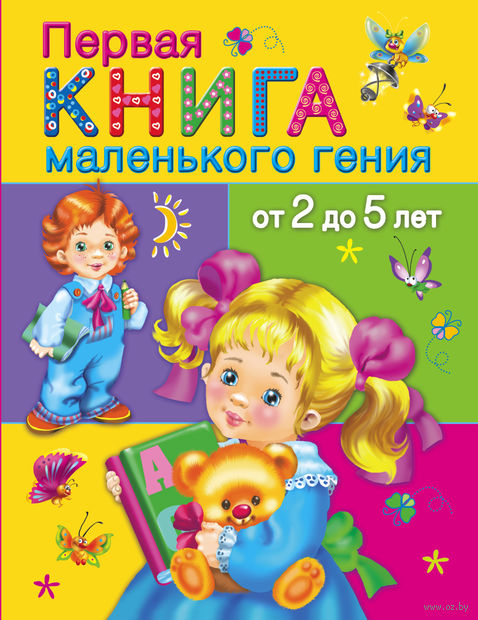 Первая книга маленького гения от 2 до 5 лет. Виктория Дмитриева