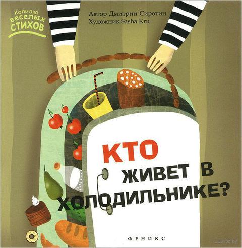 Кто живет в холодильнике?. Дмитрий Сиротин