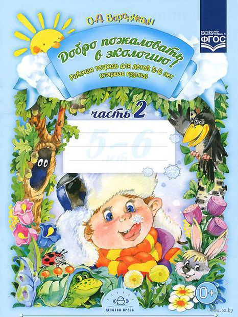 Добро пожаловать в экологию! Рабочая тетрадь для детей 5-6 лет. Часть 2 (Старшая группа)