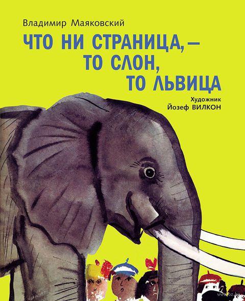 Что ни страница, - то слон, то львица. Владимир Маяковский
