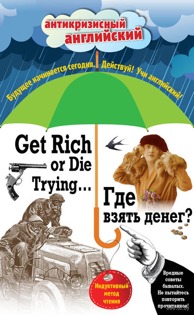 Get Rich or Die Trying (м) — фото, картинка