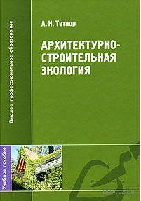 Архитектурно-строительная экология. А. Тетиор