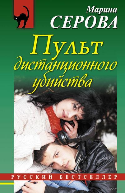 Пульт дистанционного убийства (м). Марина Серова