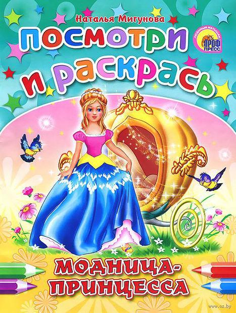 Модница-принцесса. Наталья Мигунова