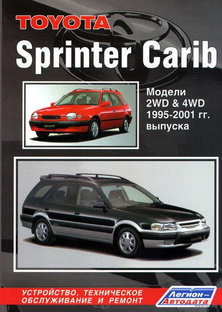 Toyota Sprinter Carib 1995-2001 гг. Устройство, техническое обслуживание и ремонт