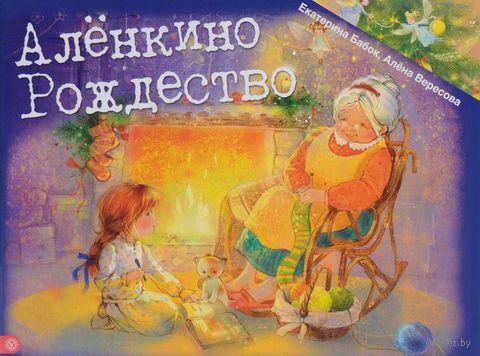 Аленкино Рождество — фото, картинка