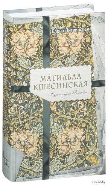 Матильда Кшесинская. Муза последних Романовых — фото, картинка