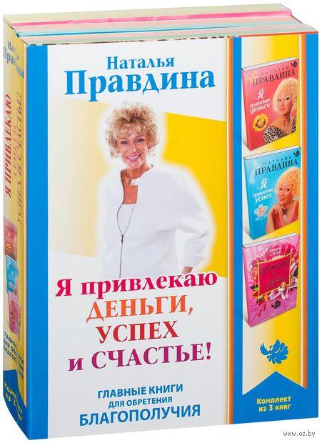 Я привлекаю деньги, успех и счастье! Главные книги для обретения Благополучия (Комплект из 3-х книг) — фото, картинка