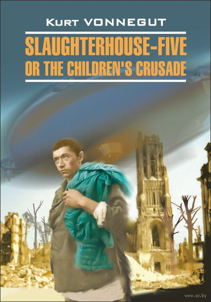 Slaughterhouse-Five or the Children's Crusade — фото, картинка