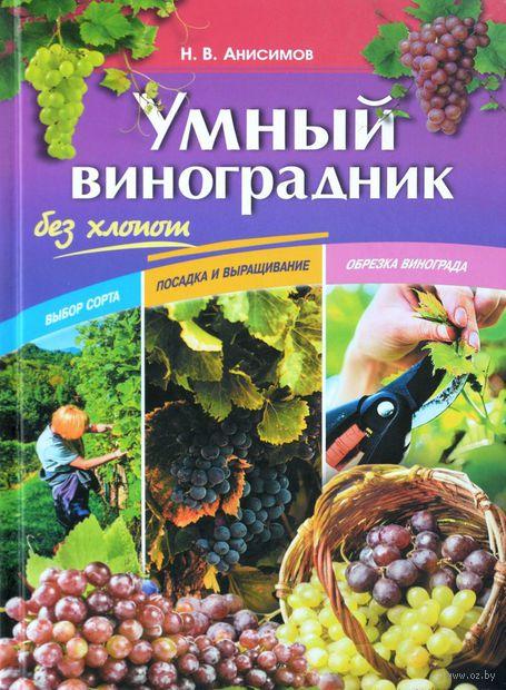 Умный виноградник без хлопот — фото, картинка