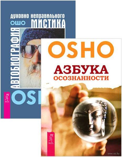 Автобиография духовно неправильного мистика. Азбука осознанности (комплект из 2-х книг) — фото, картинка