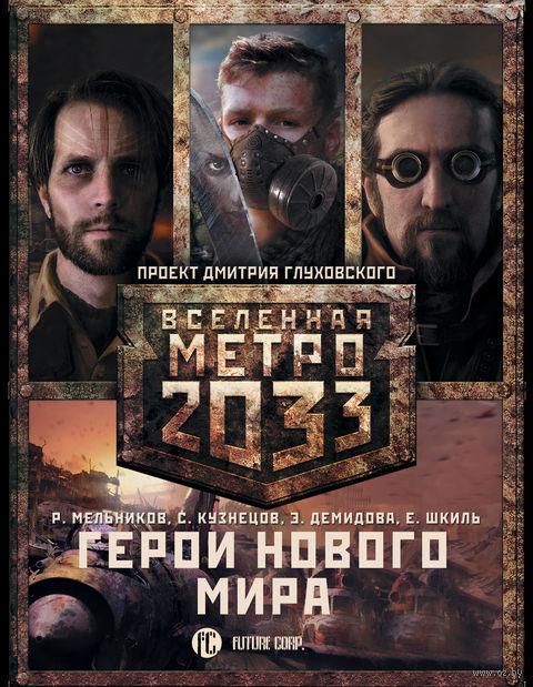 Метро 2033: Герои нового мира (комплект из 3-х книг) — фото, картинка