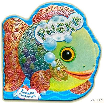 Рыбка. Книжка-искалочка — фото, картинка
