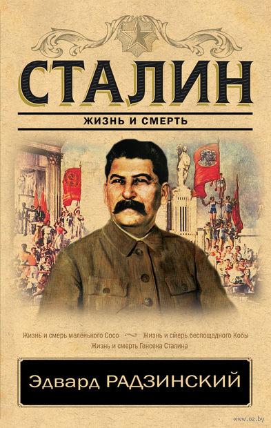 Сталин. Жизнь и смерть — фото, картинка