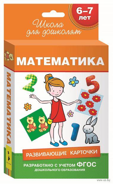 Математика. Развивающие карточки — фото, картинка