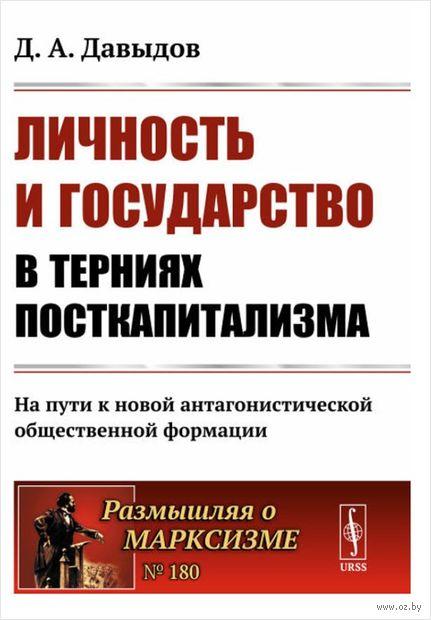 Личность и государство в терниях посткапитализма — фото, картинка