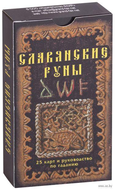 Славянские руны (+ 25 карт) — фото, картинка