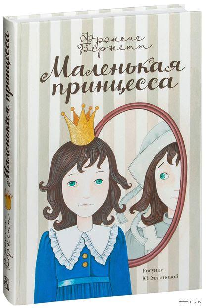 Маленькая принцесса. Фрэнсис Бернетт