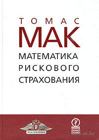 Математика рискового страхования. Томас Мак