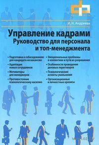 Управление кадрами. Руководство для персонала и топ-менеджмента — фото, картинка
