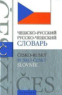 Чешско-русский. Русско-чешский словарь — фото, картинка
