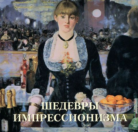 Шедевры импрессионизма — фото, картинка