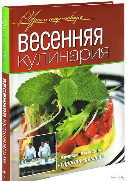 Весенняя кулинария — фото, картинка