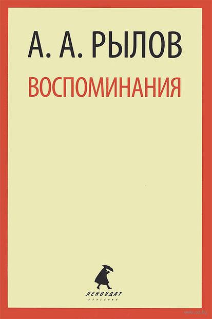 А.А. Рылов. Воспоминания (м). А. Рылов